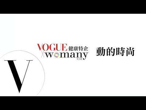 VOGUE X Womany健康特別企劃-動的時尚