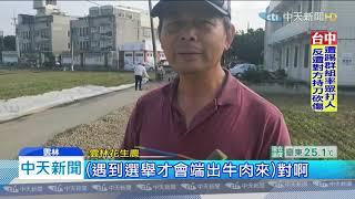 20191221中天新聞 花生之亂可望終結? 農委會派農糧署「三長」進駐雲林