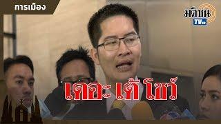 มงคลกิตติ์ พร้อมถอนตัวร่วมรัฐบาล  พรรคจิ๋ว ไม่พอใจ ไร้ตำแหน่งบริหาร : Matichon TV