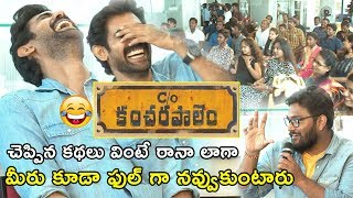 C/o Kancharapalem Movie Team Interview With Rana | Praveena Paruchuri | Maha Venkatesh | NewsQube