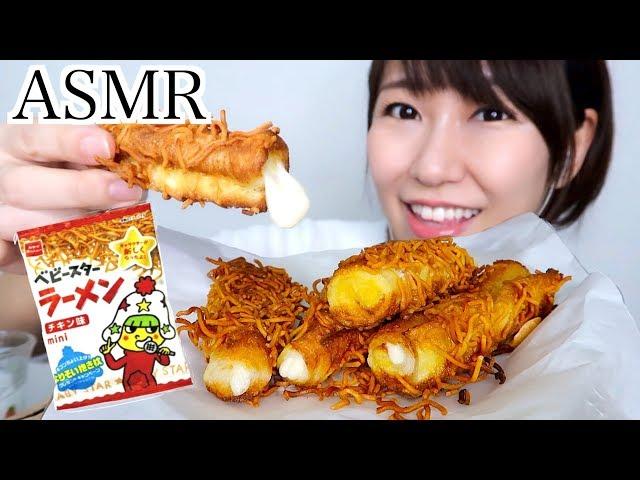 【ASMR】べビースターを使ったチーズ揚げスティックを食べる音