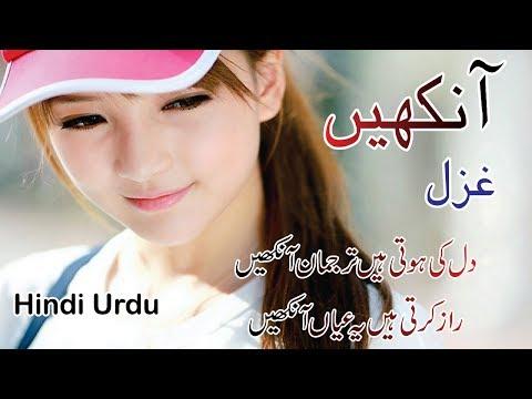 Aankhon Best Poetry   Best Poetry About Beautiful Eyes   Urdu Hindi Poetry Shayari   Eyes Poetry