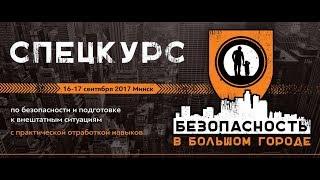 Минск - Наука Побеждать Эд Халилов.