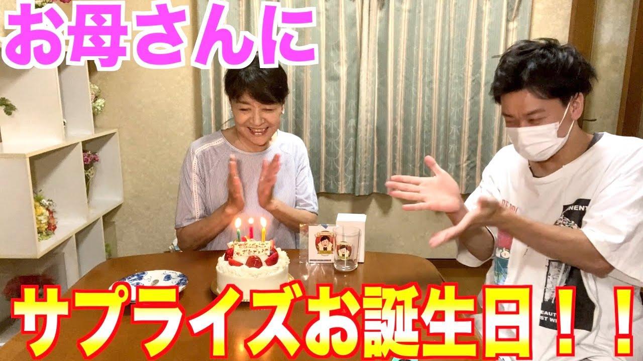 【サプライズ誕生日ドッキリ!!】