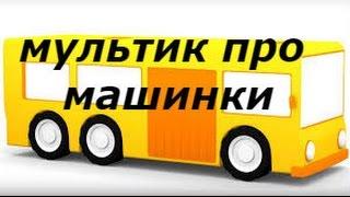 Скачать Мультик про машинки Сказка про маленький автобус продолжение