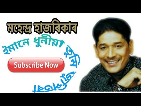 ইমানে ধুনীয়া তুমি জুপিতৰা।Imane dhuniya tumi jupitora by Mahendra Hazarika.Plz subscribe my channel.