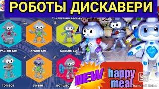 новые игрушки Хэппи Мил/РОБОТЫ ДИСКАВЕРИ/с 14 октября по 21 ноября 2019 г/DISCOVERY WORKS
