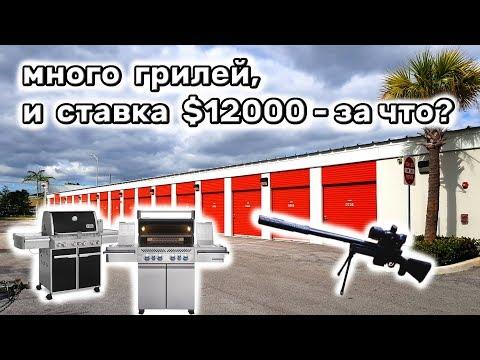 Покупали много грилей и охотничий контейнер за $12000. Что было внутри?