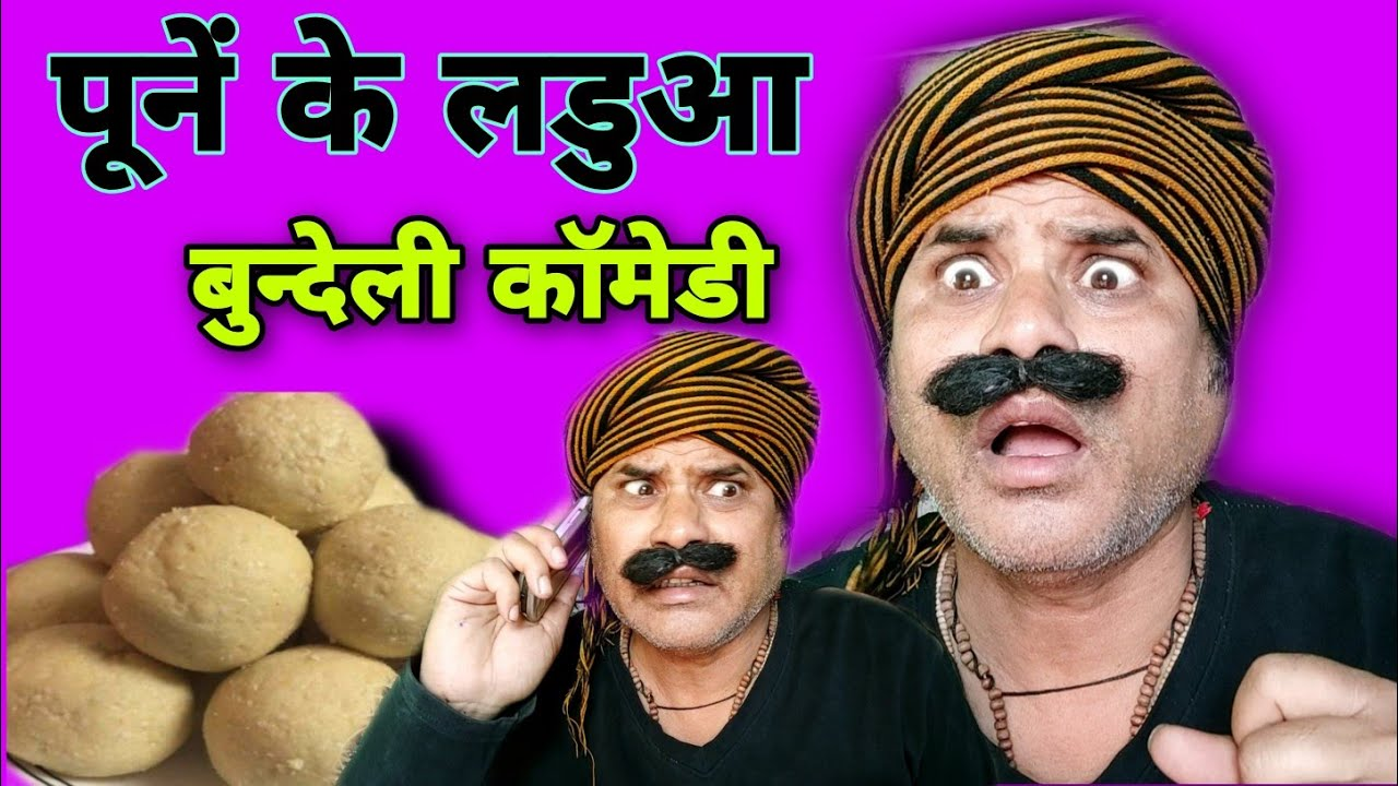 पूनें के लडुआ// poone ke ladua//बुन्देली कॉमेडी//Raju shukla comedy video