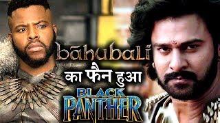 Black Panther Actor Is Die Hard Fan of Baahubali Prabhas