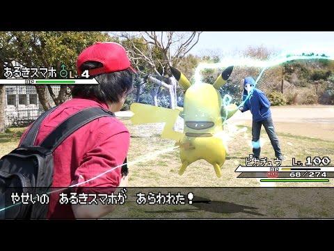 【実写ポケモン】歩きスマホをピカチュウが成敗!【おしおき教室】Pokemon Battle in Real Life!
