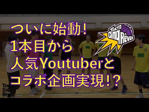 【バスケ】プロバスケット選手対人気Youtuber[ 早朝シューティング部 ]勝敗はいかに!?【 東京サンレーヴス 】[ 遠山和久 ]