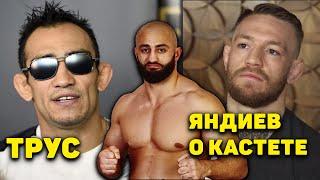 Яндиев в СИЗО/Фергюсон наехал на Макгрегора/Хабиб не уходит!