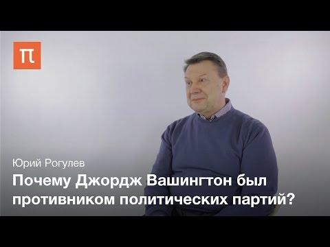 Двухпартийная система США - Юрий Рогулев