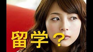 【暴露】新ドラマのエンジェルハートに出演の相武紗季が留学した本当の...