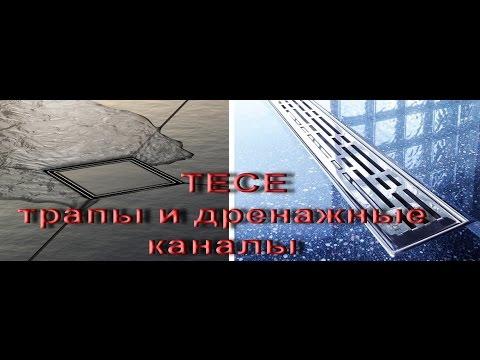 TECE канализационные трапы и дренажные каналы