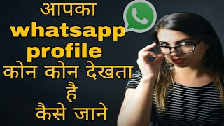 whatsapp profile pic change trick । whatsapp latest tricks 2018 । whatsapp latest tricks and tips