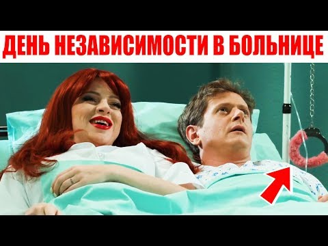 День Независимости в Больнице | Дизель Шоу, Украина, На Троих
