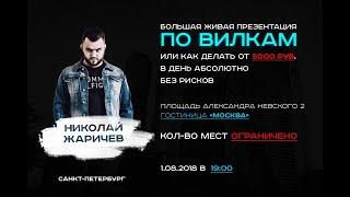 Санкт-Петербург живое мероприятие по вилкам