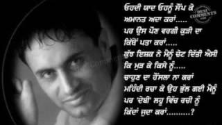 Manjit Ropewalia-dil soch ke layee