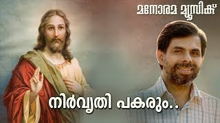 Nirvrithi Pakarum - Christian Devotional - Kester