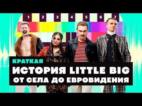 Краткая история знаменитостей: Little Big