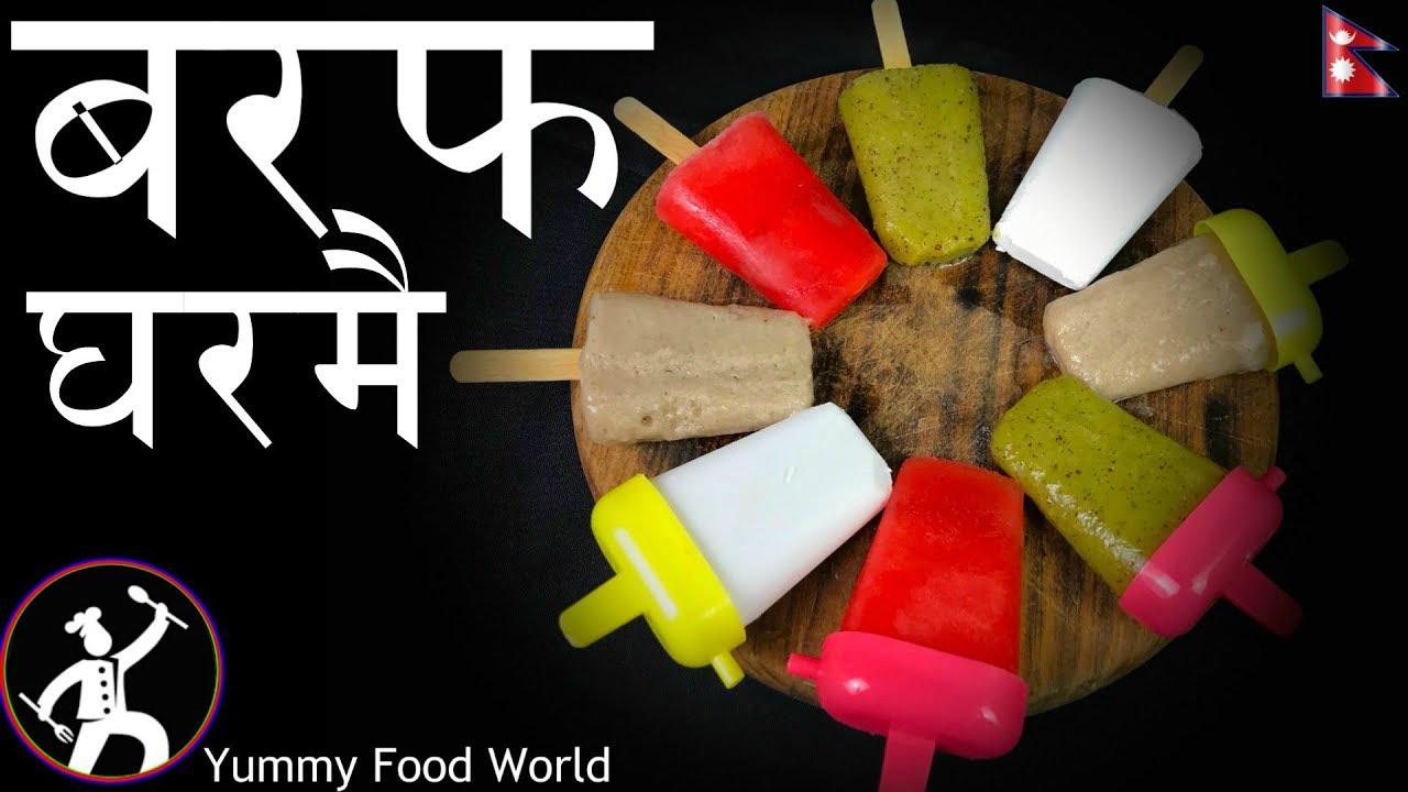 Download BARAF | बरफ  | ICE CREAM BAR | NO CHEMICAL | 100% Natural | Homemade Yummy Food World
