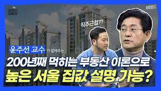200년째 먹히는 부동산 이론으로 높은 서울 집값 설명…