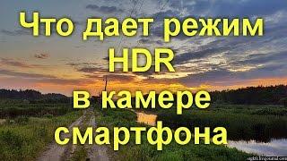 видео Когда лучше пользоваться функцией HDR
