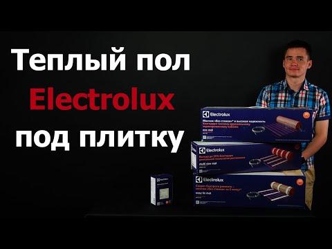 Теплый пол под плитку электрический Electrolux