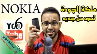 سعر و مواصفات هاتف نوكيا 6 الجديد بنظام اندرويد نوجا | NOKIA 6 Review