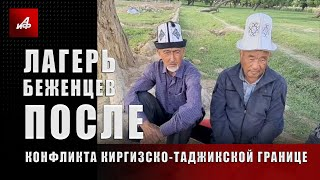 Лагерь беженцев после конфликта на киргизско-таджикской границе