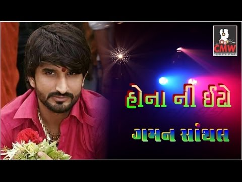 New 2017 Gaman Santhal Rock Star Live HD | Popular Gujarati Garba Song | Raju Bhai Ni Meladi