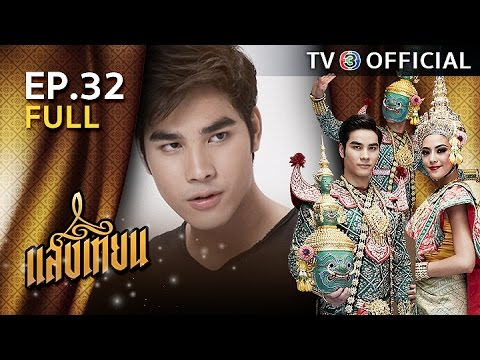 EP.32 - [TV3 official]