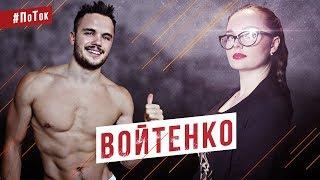 """Игорь Войтенко - про """"руки-базуки"""", Украину и гречку / #ПоТок"""