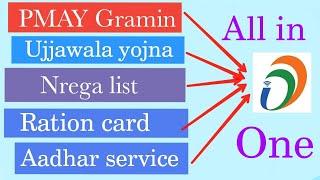 Baixar 🔥Digi india provide PMAY G, Ujjawala Yojna, ration card, nrega list🔥🔥