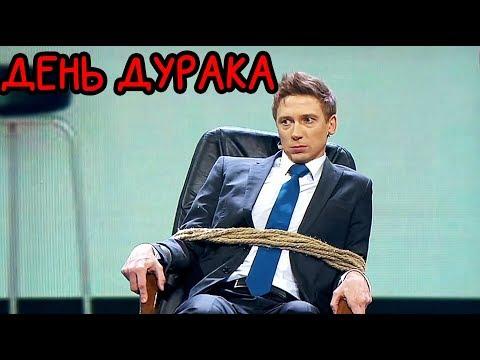 День Дурака - Реакция на 1 апреля - Лучшие Приколы и розыгрыши друзей | Дизель Шоу 2020, Украина