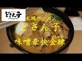 札幌ラーメン 【どさん子】の「どさん子味噌 豪快金練(きんねり)」 Sapporo Miso R…