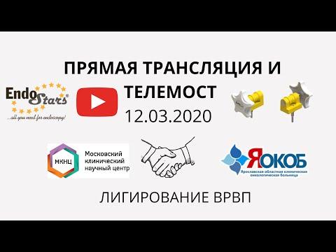 Лигирование ВРВП, телемост МКНЦ-ЯОКОБ 12.03. Клинический случай №1.