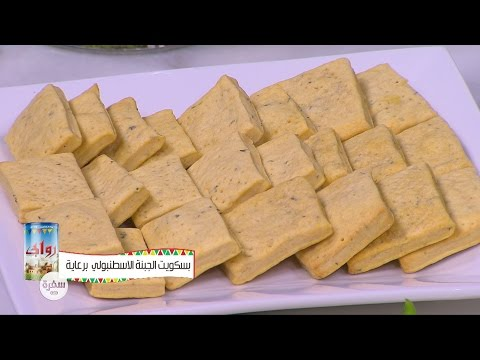 بسكويت الجبنة الاسطنبولي | نجلاء الشرشابي