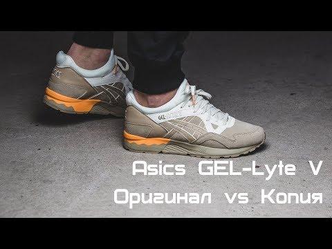 Как отличить оригинал Asics GEL-Lyte V от подделки