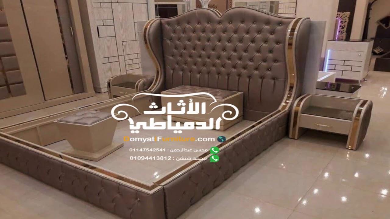 مجموعة غرف نوم مودرن من دمياط 2019 موقع الأثاث الدمياطي Youtube