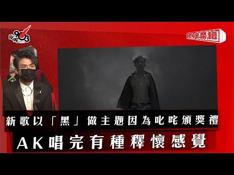 新歌以「黑」做主題因為叱咤頒獎禮 AK唱完有種釋懷感覺