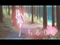 【Aki】 Chiru chiru | ちるちる 【Cover en Español】 Mp3