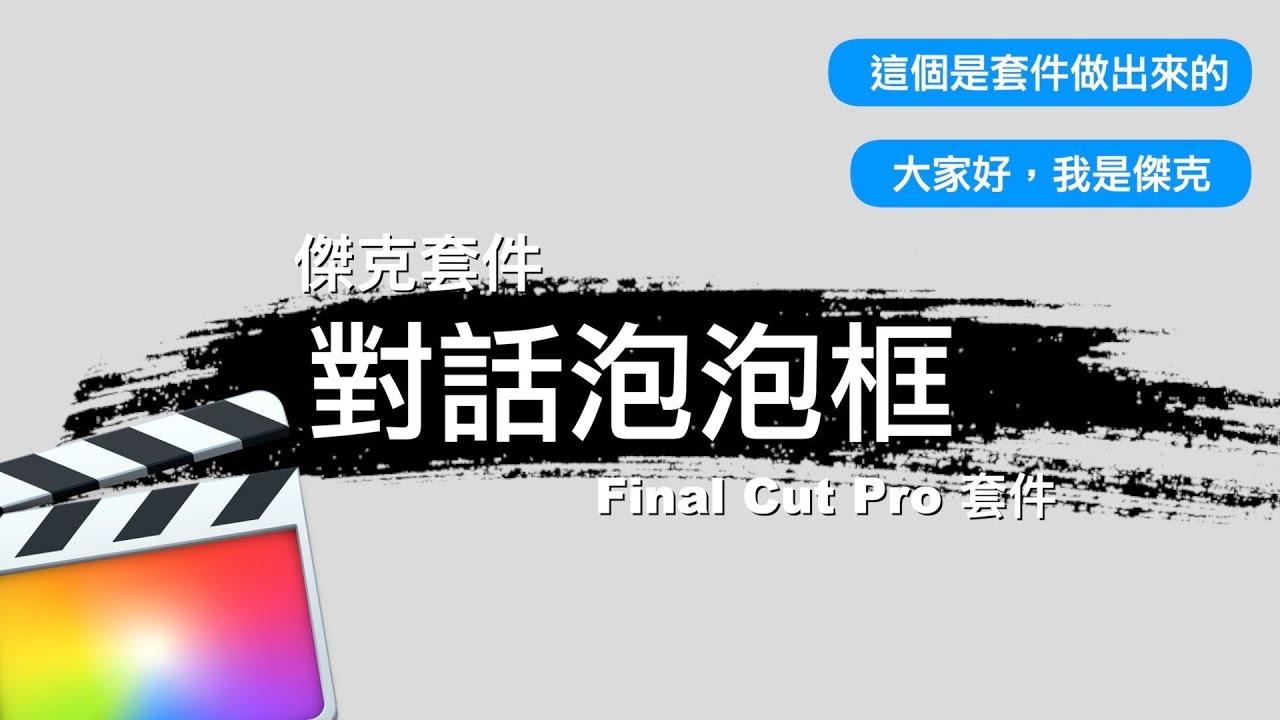 【FCP套件EP19】對話泡泡框套件 | 免費下載 | Final Cut Pro套件