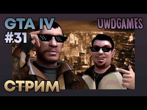 Grand Theft Auto IV #31 — ФИНАЛ? (100% challenge) thumbnail