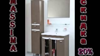 мебель для ванной комнаты valente(не упустите свой шанс!осенняя акция!-20% на мебель в ванную комнату., 2013-10-25T07:24:58.000Z)