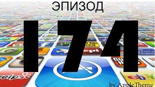 Лучшие игры для iPhone и iPad (174)