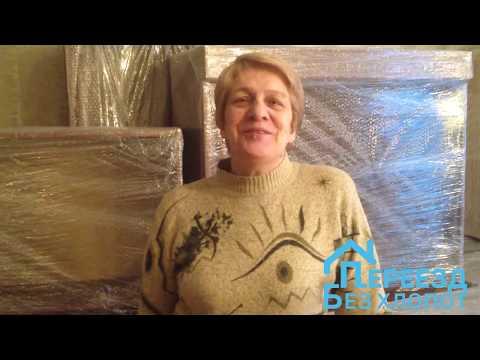 Александрова Г.М. Переезд 1 комнатной квартиры под ключ