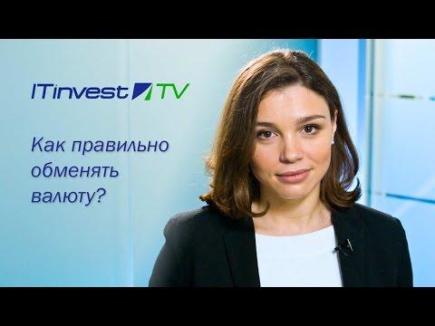 Жанна Немцова. «Как правильно сейчас покупать и продавать валюту»